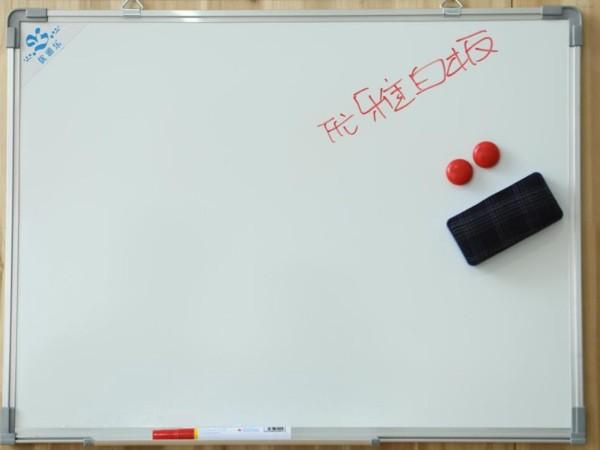 磁性白板批发多长时间可以到货-现货供应[优雅乐]