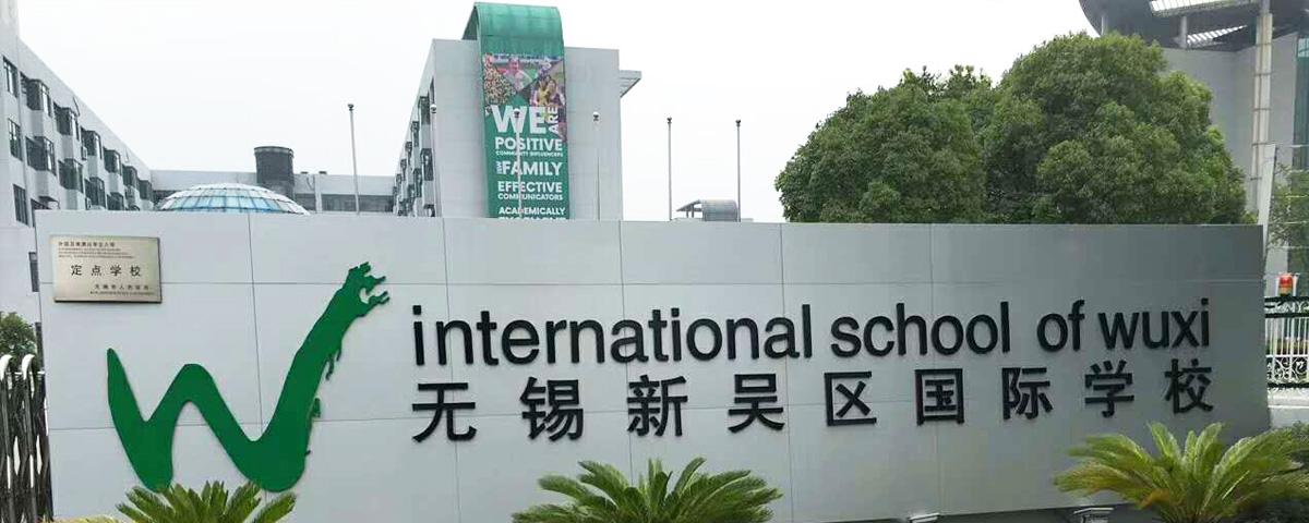新吴区国际学校将教学黑板更换交给无锡优雅乐完成