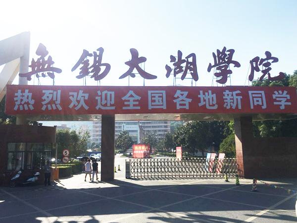 无锡太湖学院对无锡优雅乐推拉黑板表示很满意