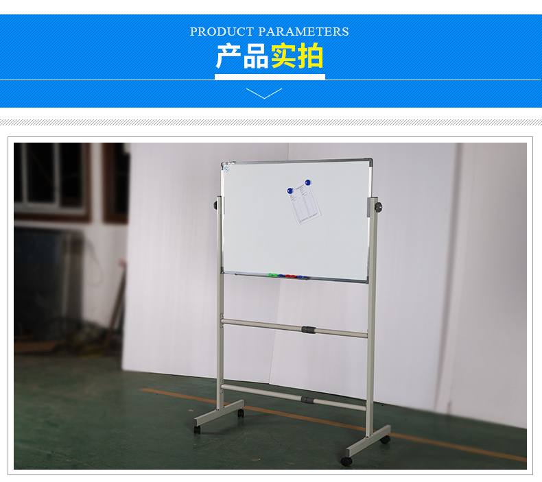 圆管支架白板产品参数
