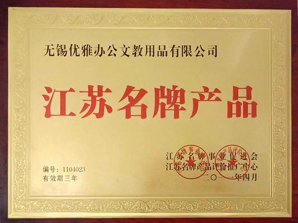 优雅乐荣誉:江苏名牌产品