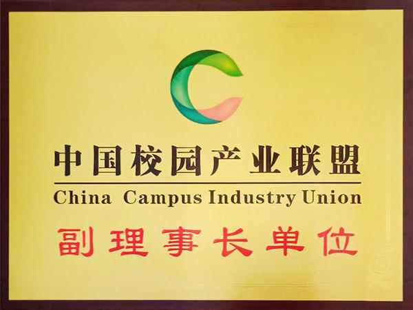 优雅乐荣誉:中国校园产业联盟副理事长单位