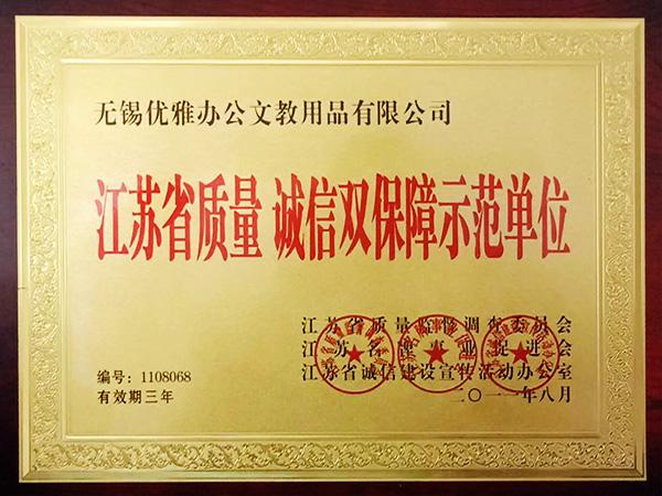 优雅乐荣誉:江苏省质量诚信双保障示范单位