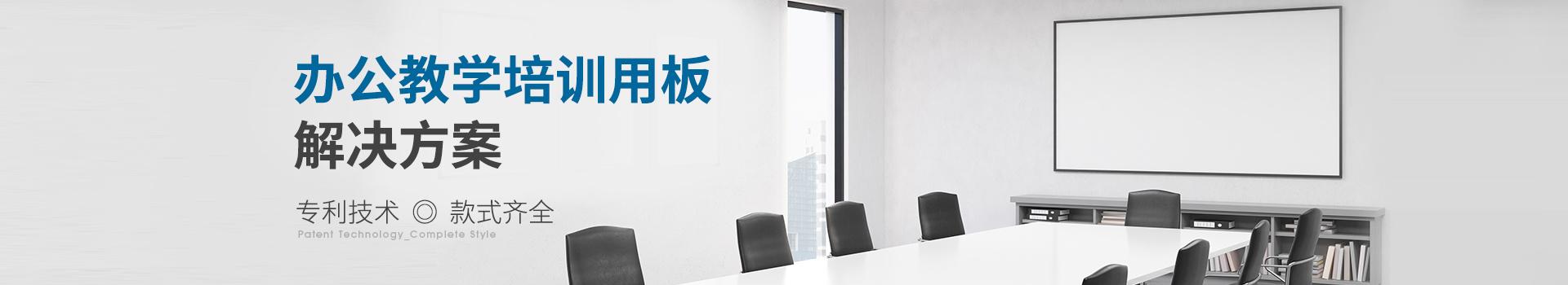 会议办公教学用板就选优雅乐