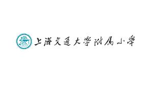 优雅乐合作伙伴:上海交通大学附属小学