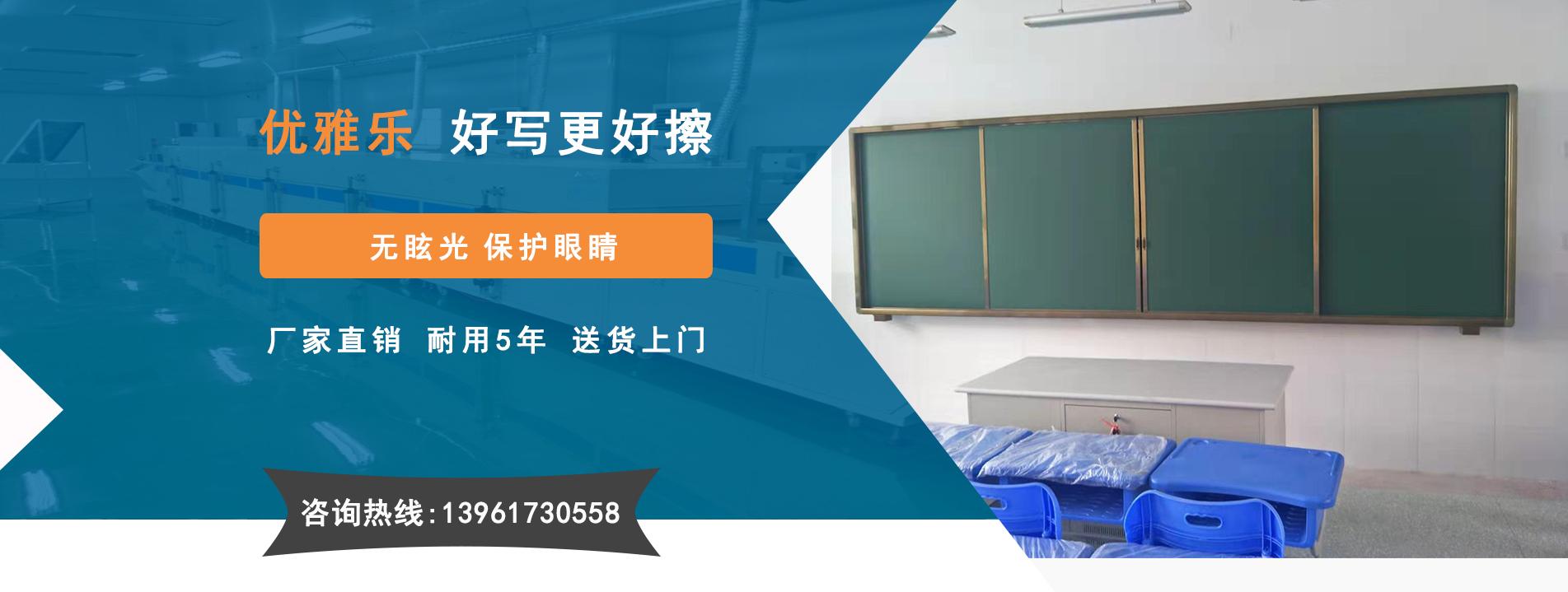 教室黑板,教学白板,玻璃白板,管理看板-研发制造商