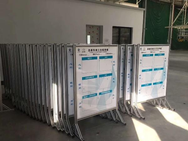 上汽大通(南京)分公司工位信息看板客户案例