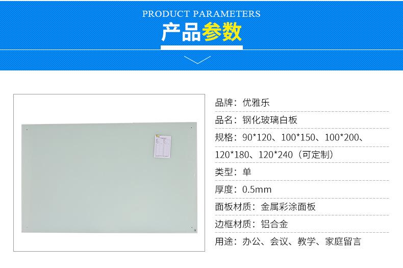 防爆钢化玻璃白板