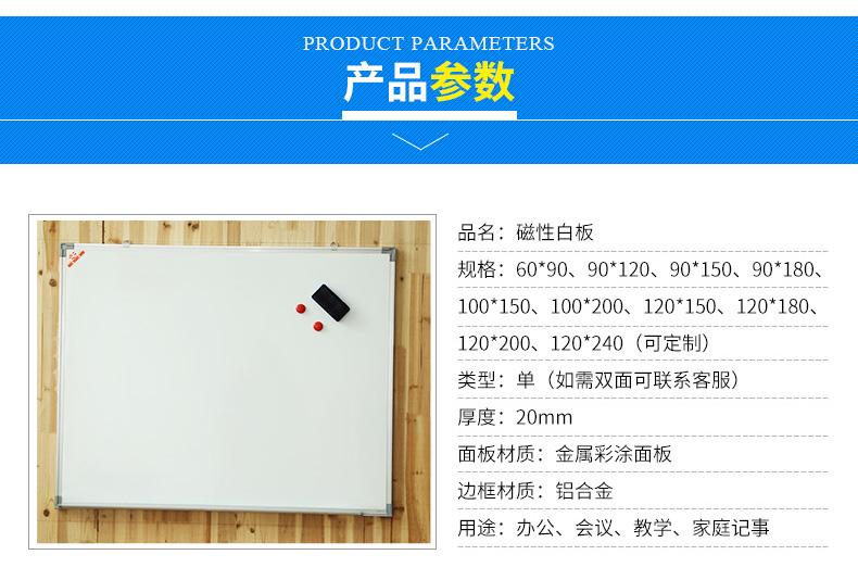 磁性白板产品参数