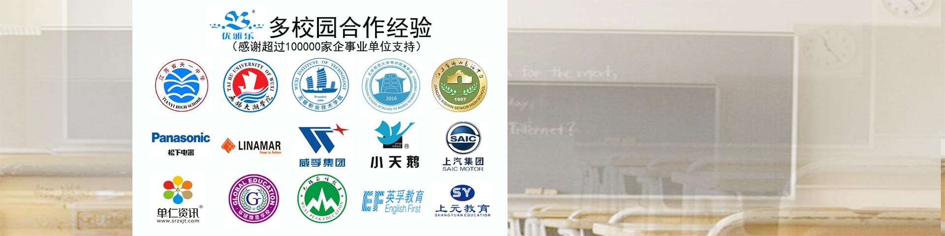 优雅乐15年来感谢超过10万多家学校 及企事业单位支持与信赖
