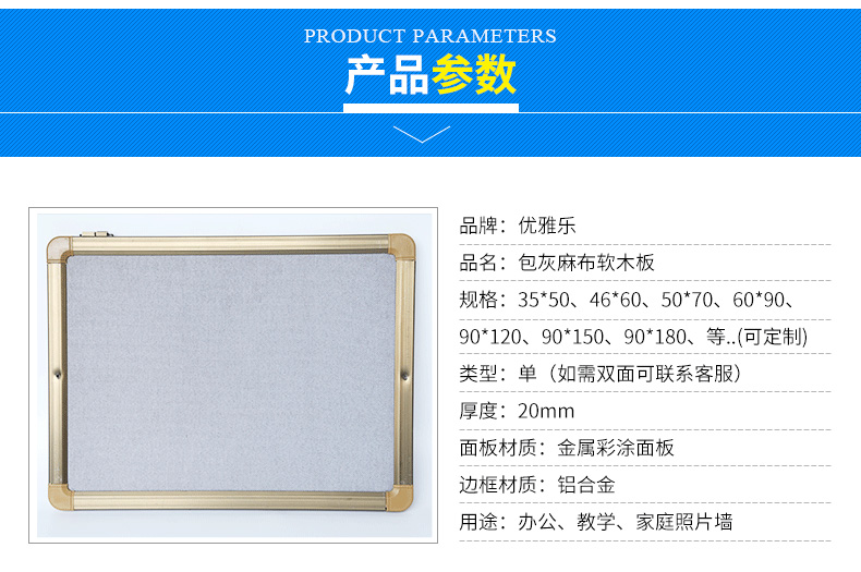 包灰麻布软木板产品参数