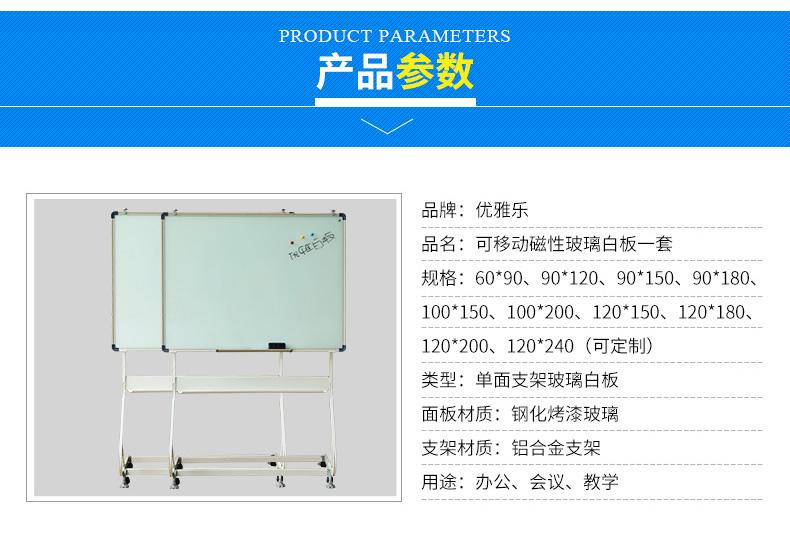 钢化玻璃支架白板产品参数