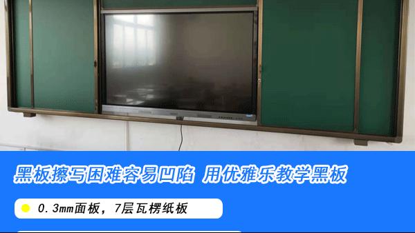 教学黑板优势